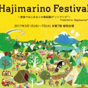 Hajimarino Festival