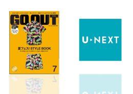 GO OUT U-NEXT
